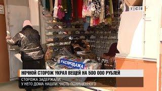 Ночной сторож украл вещей на 500 000 рублей