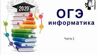 Изменения в ОГЭ 2020 по информатике (проект) Часть 1