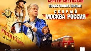 """Кадр из фильма """"Скорый-Москва-Россия"""""""