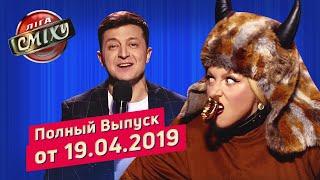 Редкие Профессии - Лига Смеха, шестая игра 5-го сезона | Полный выпуск 19.04.2019
