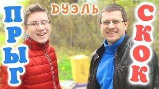 Шоу 'ДУЭЛЬ' - ПРЫГ-СКОК! - Отец и Сын