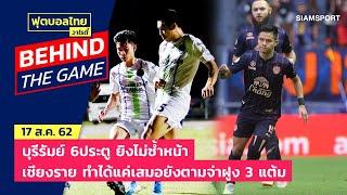 คุยหลังเกมไทยลีกคืนเสาร์-l-ฟุตบอลไทยวาไรตี้-live-17-08-62