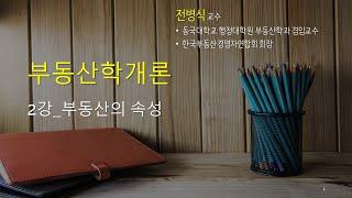 공인중개사 부동산학개론_2강_부동산의 속성, 여러 토지…
