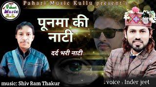 पूनमा की नाटी | Punama ki Naati By Inder Jeet Music Shiv Ram Thakur | Pahari Music Kullu |