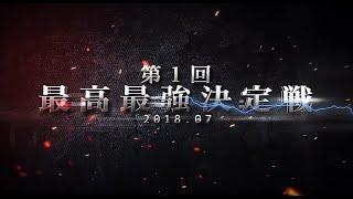 2018年 第1回 BC G HOLDINGS 最強最高頂上決戦!! 結果発表!!