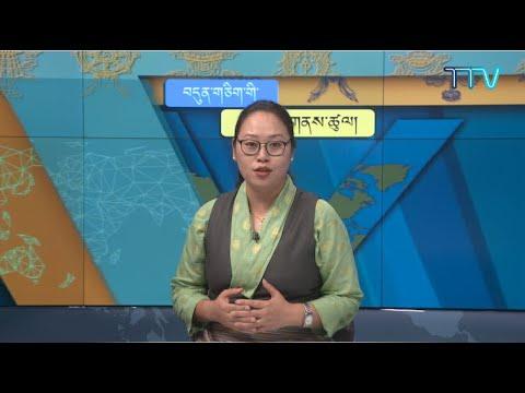 བདུན་ཕྲག་འདིའི་བོད་དོན་གསར་འགྱུར་ཕྱོགས་བསྡུས། ༢༠༢༡།༦།༡༨Tibet This Week (Tibetan)- Jun. 18, 2021