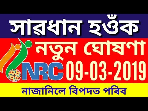 NRC কৰ্তৃপক্ষৰ নতুন গুৰুত্বপূৰ্ণ ঘোষণা | NRC Assam Important Announcement | NRC Latest Update 2019
