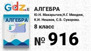 № 916- Алгебра 8 класс Макарычев