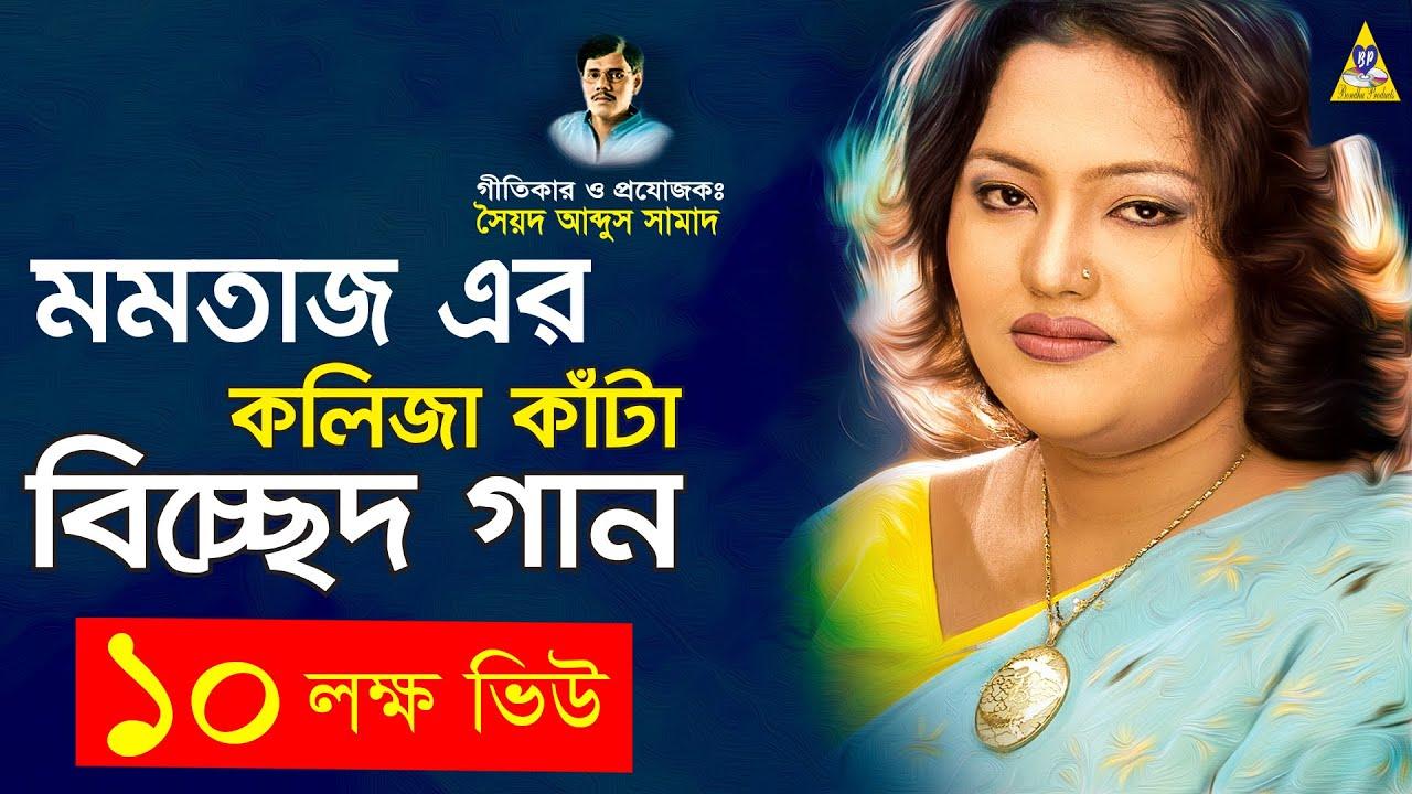 Nantu ghotok momtaz hit songs full audio album youtube.