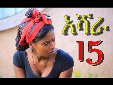 Ashara Addis TV Ethiopian Drama Series - Episode 15