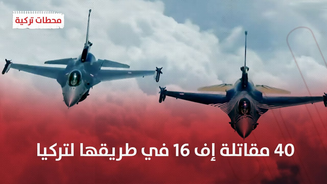 Download تركيا.. بدء توريد أحدث مقاتلات إف 16 من الولايات المتحدة