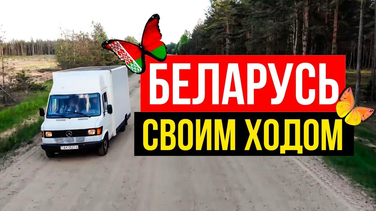 Своим ходом по Беларуси | Путешествие на автодоме Смотри на OKTV.uz