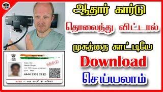 Aadhar Card Download without OTP | Aadhaar  தொலைந்து வி்ட்டால் முகத்தை காட்டியே Download செய்யலாம்
