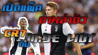 | PES | เปิดแพ็ค Juventus ตามล่าตัว M.DE LIGT กับ CR7 แต่กลับได้เกลือ!!! #6