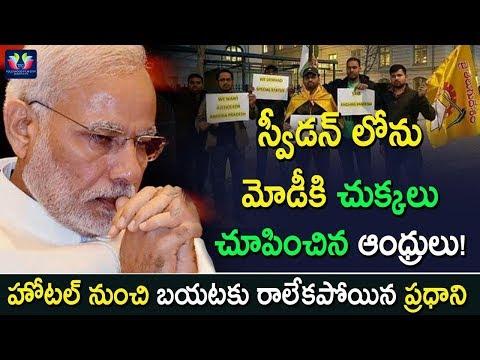 స్వీడన్ లోను మోడీకి చుక్కలు చూపించిన ఆంధ్రులు || Modi Gets Shocked With AP People Protest At Sweden