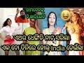 Ek Do Teen Disco Dance  ଯାତେରା, Ramdev Dance Khanti Odia Berhampuriya Funny Video || Berhampur Aj..