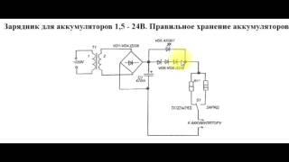 видео Схема простого зарядного устройства для АКБ