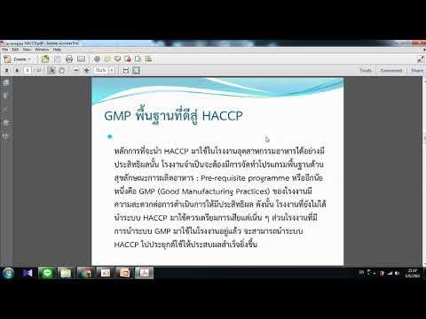 มาตรฐาน HACCP