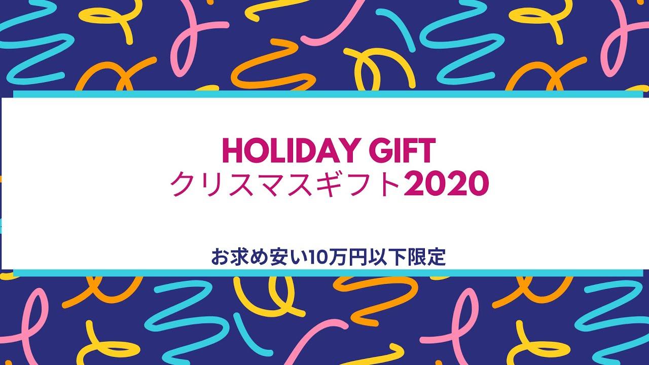 クリスマスギフト展2020