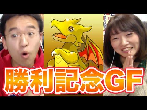 【パズドラ】ソニア=グラン勝利記念ゴッドフェス!!!