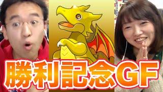 【パズドラ】ソニア=グラン勝利記念ゴッドフェス!!! thumbnail