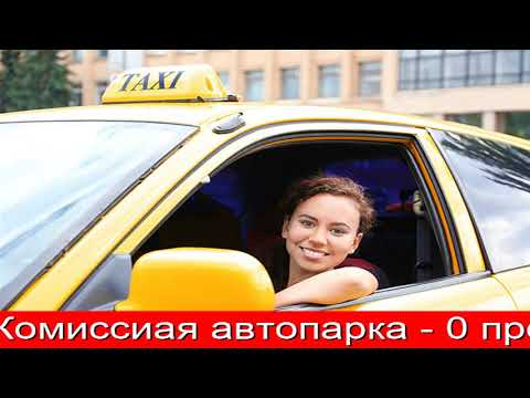 Аренда Такси Для Граждан Снг Тюмень