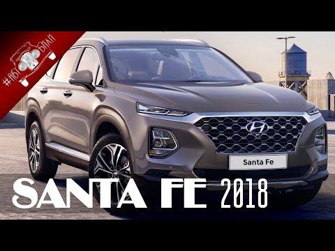 Обзор Новыи Хендаи Санта Фе 4 поколения 2018 года НОВИНКИ АВТО 2018 Часть 1