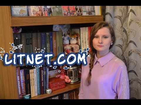 Начинающему писателю. Самиздат: Litnet.com - где разместить книгу в сети