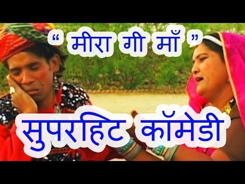 मीरा गी माँ...HD राजस्थानी कॉमेडी  SONG | Prakash Gandhi | Pushpa Sankhla Hits