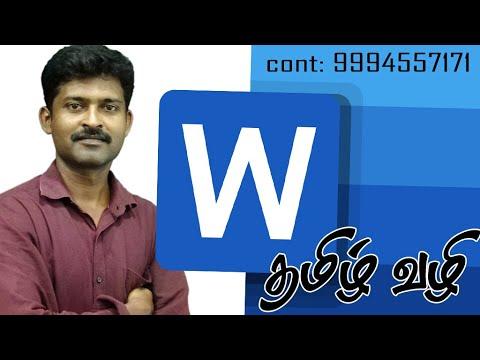 Microsoft office word 2019 tamil tutorial #2 thumbnail