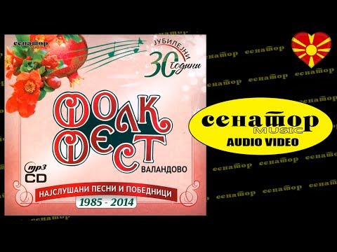 Zafir Hadjimanov - Od ljubov ne se bega (Valandovo 1989) Senator Music Bitola