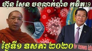 ហ៊ុន សែន ចងលាក់បាំង កូវិត19,Khmer Breaking News,Khmer News Today/tv news kh