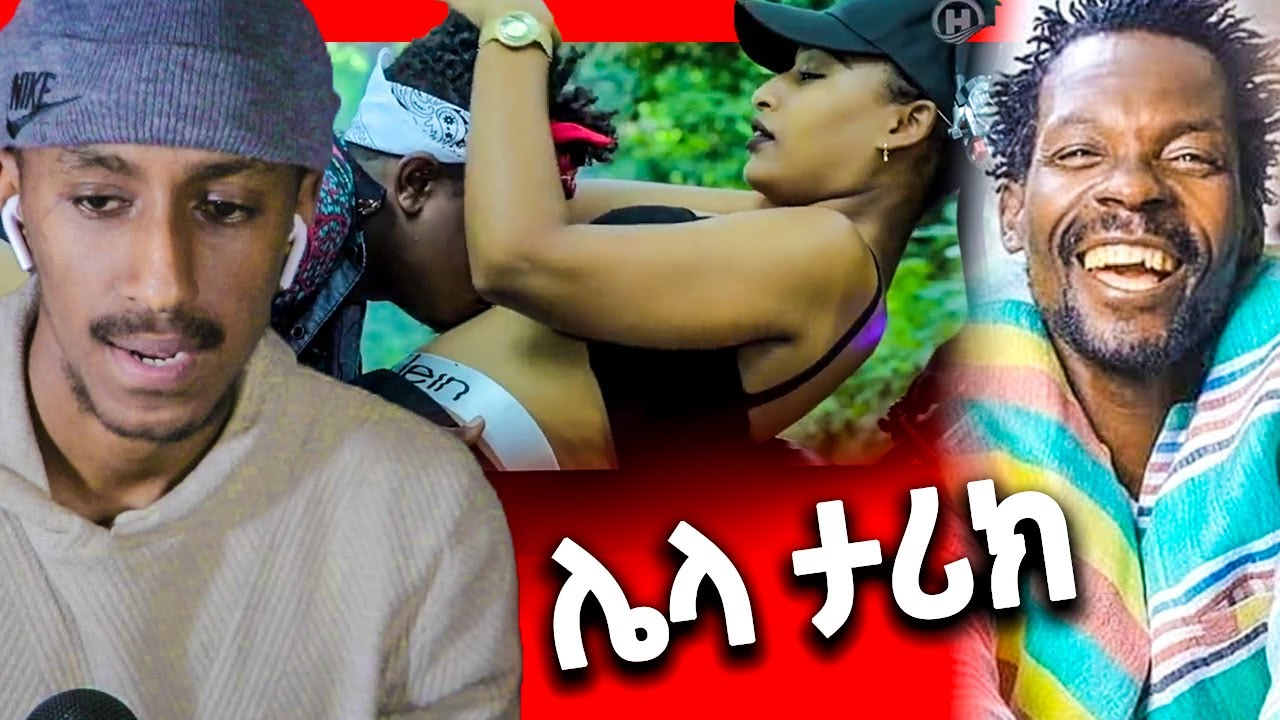 ETHIOPIAN MUSIC ሌላ ታሪክ ውስጥ ገብቷል 2 !!!   babi   dishta gina
