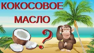 Кокосовое масло в пищу