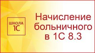 Начисление больничного в 1С Бухгалтерия 8.3