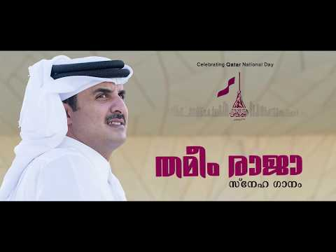 The Hit Qatar National Day Song 2017 - Zainudheen | ESSAARMEDIA