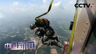 [中国新闻] 第79集团军某特战旅实战跳伞训练 | CCTV中文国际