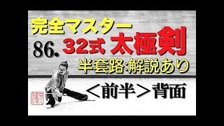 32式太極剣 完全マスター91.半套路(前半)解説あり<背面>中村元鴻