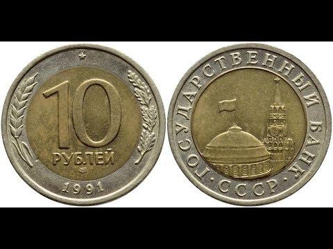 Реальная цена монеты 10 рублей 1991 года. ЛМД. ГКЧП. Разбор разновидностей и их стоимость.