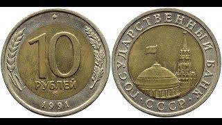 Реальная цена монеты 10 рублей 1991 года. ЛМД. ГКЧП. Разбор разновидностей и их стоимость. cмотреть видео онлайн бесплатно в высоком качестве - HDVIDEO