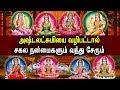 FRIDAY ASTA LAKSHMI POWERFUL SONGS | Lord Asta Lakshmi Padalgal | Best Tamil Devotional Songs