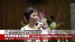 SOHOしずおかビジネスプランコンテスト http://shizuoka-bizcon.com/