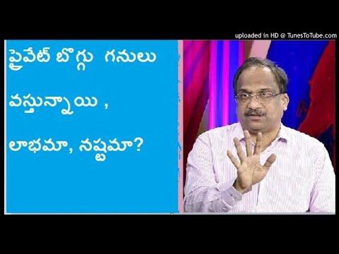 ప్రైవేట్ బొగ్గు  గనులు వస్తున్నాయి , లాభమా, నష్టమా? Prof K Nageshwar on Privatizing Coal Mining