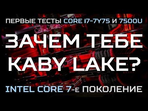 Что даст переход на Intel Core i7 Kaby Lake (7-th Gen), немного тестовых данных, VR Alloy, и др.