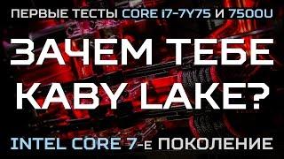 Что даст переход на Intel Core i7 Kaby Lake (7700K, 7600K, 7500, 7400), немного тестов, VR Alloy