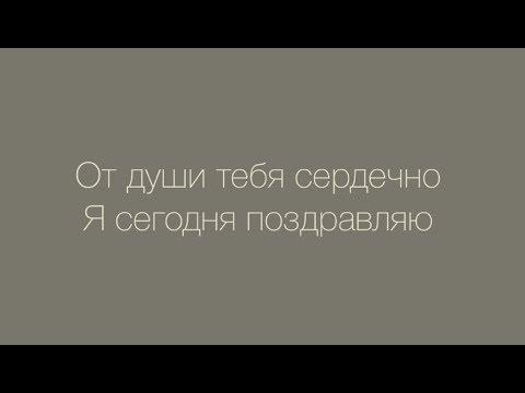 Классное поздравление бывшему парню в день рождение. Super-pozdravlenie.ru