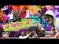ल ब यर ल Le Beer Le प र ट क सबस ह ट स ग Latest Rajasthani DJ Song 2018
