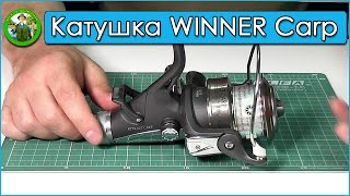 Катушка WINNER Attract Carp - катушка для фидера и карпа
