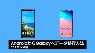 カンタンデータ移行「Android → Galaxy ワイヤレス篇」 Smart Switch