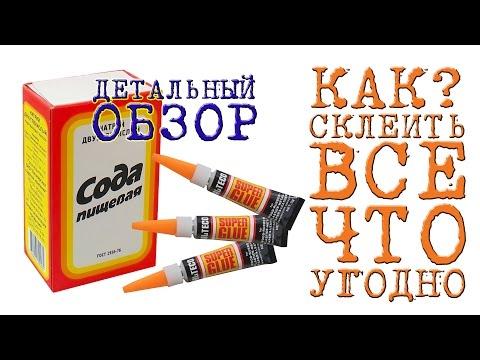 Суперклей и Сода (КАК? СКЛЕИТЬ ВСЕ ЧТО УГОДНО)  !!!ДЕТАЛЬНЫЙ ОБЗОР!!!